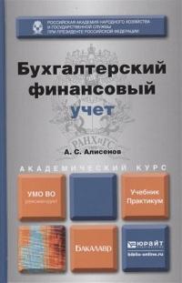 Бухгалтерский финансовый учет. Учебник и практикум для академического бакалавриата